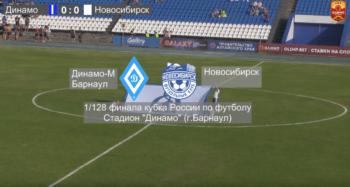 Олимп Кубок России по футболу. Динамо (Барнаул) — Новосибирск. 1/128 финала.