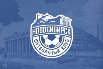 Радио России. В Новосибирске новый футбольный клуб — «Новосибирск».